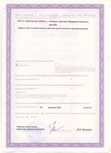 лицензия 2 подл 001
