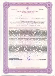 лицензия 3 подл 001