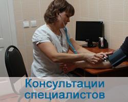 консультация специалистов