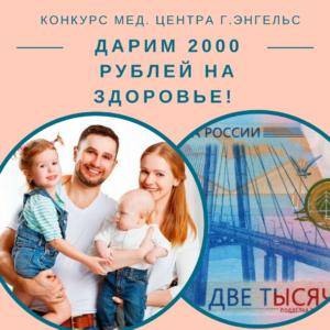 2000 рублей на здоровье конкурс сканира